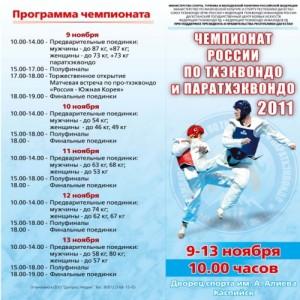 Чемпионат России по тхэквондо