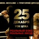 Реальный бокс в Москве 25 декабря