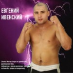 Евгений Ивенский бои без правил
