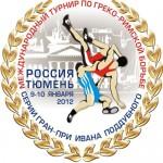Гран-при турнир имени Ивана Поддубного по классической борьбе