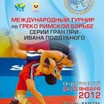 Международный турнир по борьбе имени Ивана Поддубного в Тюмени
