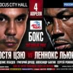 Леннокс Льюис против Кости Цзю в Москве 4 апреля