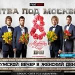 8 марта состоится Битва под Москвой 6