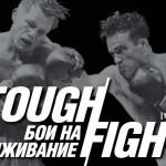Tough Fight бои на выживание